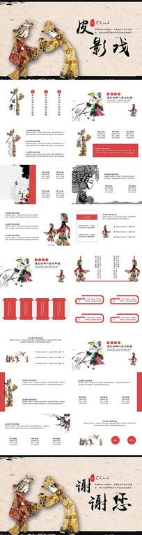 中国古典传统皮影戏喜剧班会培训PPT