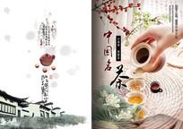 中国名茶画册封面设计