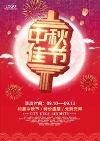 中秋佳节时尚海报