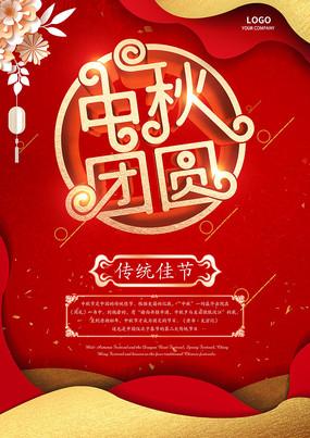 中秋团圆喜庆海报