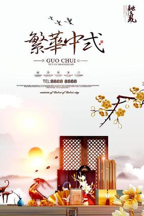 中式时尚地产海报设计