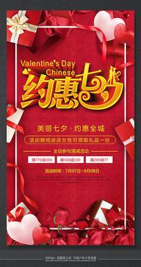 最新大气七夕节活动促销海报