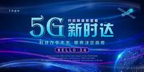 5G时代科技背景板
