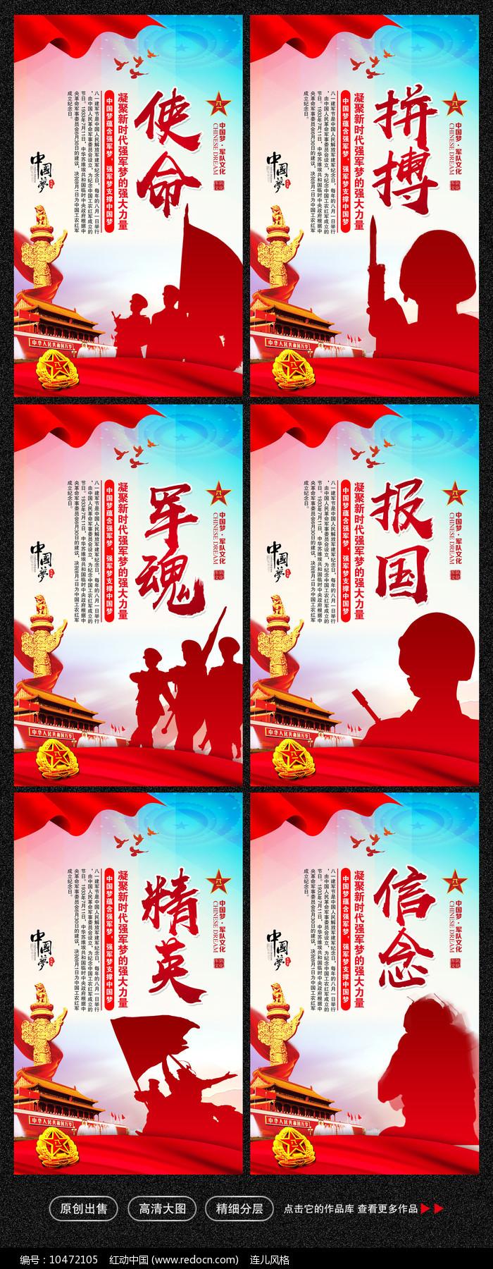 八一建军节建军92周年宣传海报图片