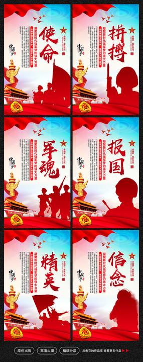 八一建军节建军92周年宣传海报