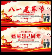 八一建军节宣传标语展板