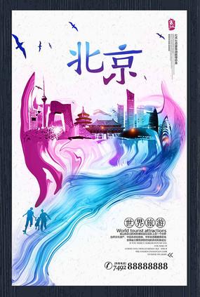 创意北京旅游海报
