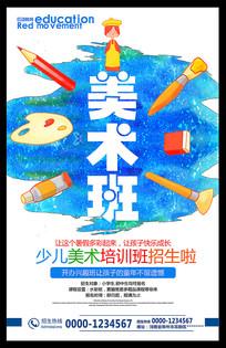 创意美术培训班招生宣传海报