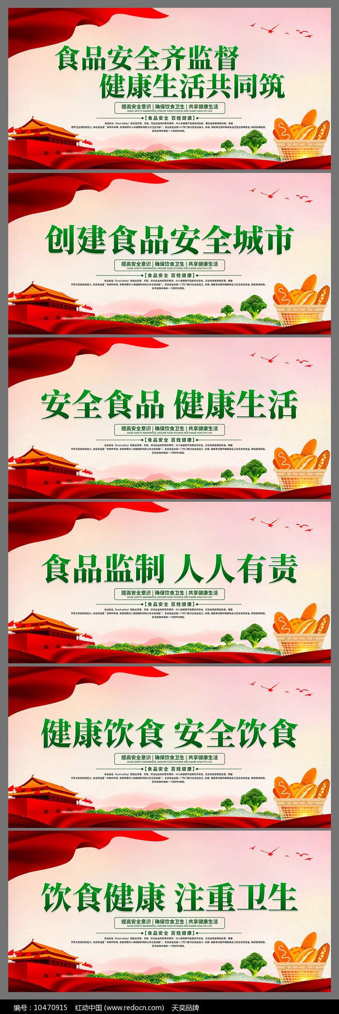 创意食品安全宣传展板设计图片