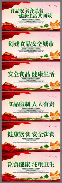 創意食品安全宣傳展板設計