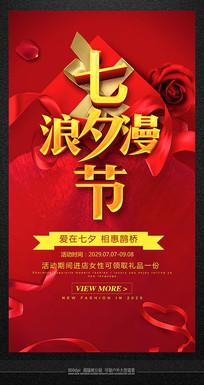 创意时尚七夕节主题节日海报