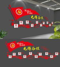 党的光辉历程党建文化墙布置