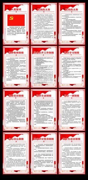 党支部制度宣传挂画