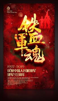 大气个性八一建军节宣传海报