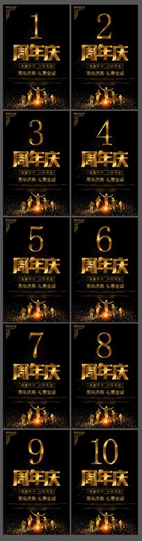 大气黑金周年庆海报
