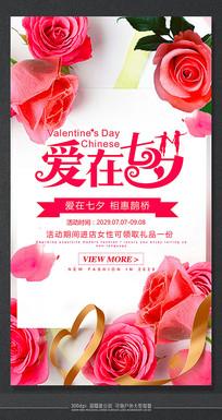大气精美七夕节节日海报设计