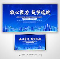 大气蓝色凝心聚力科技会议背景板