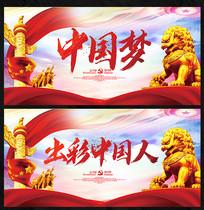 大气中国梦出彩中国人宣传展板