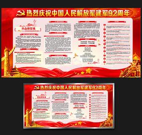 大气中华人民建军92周年展板