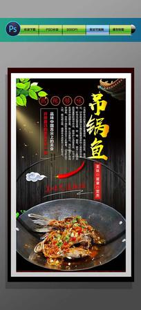吊锅鱼美食海报
