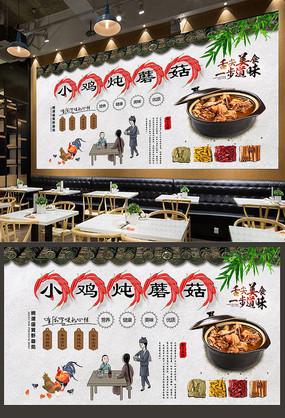 东北菜小鸡炖蘑菇背景墙