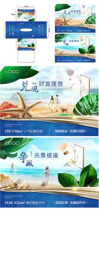 房地产报绿色海景纸抽制作广告