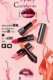 粉色口红活动海报