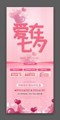 粉色浪漫七夕节日促销展架