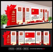 红色党员之家文化墙党设计