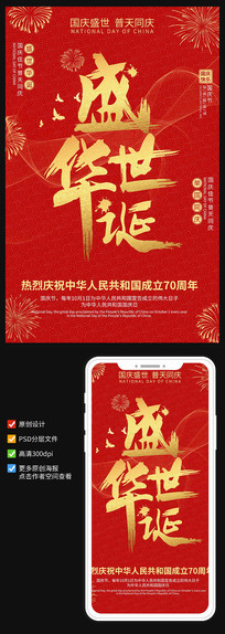 红色大气国庆节盛世华诞宣传海报