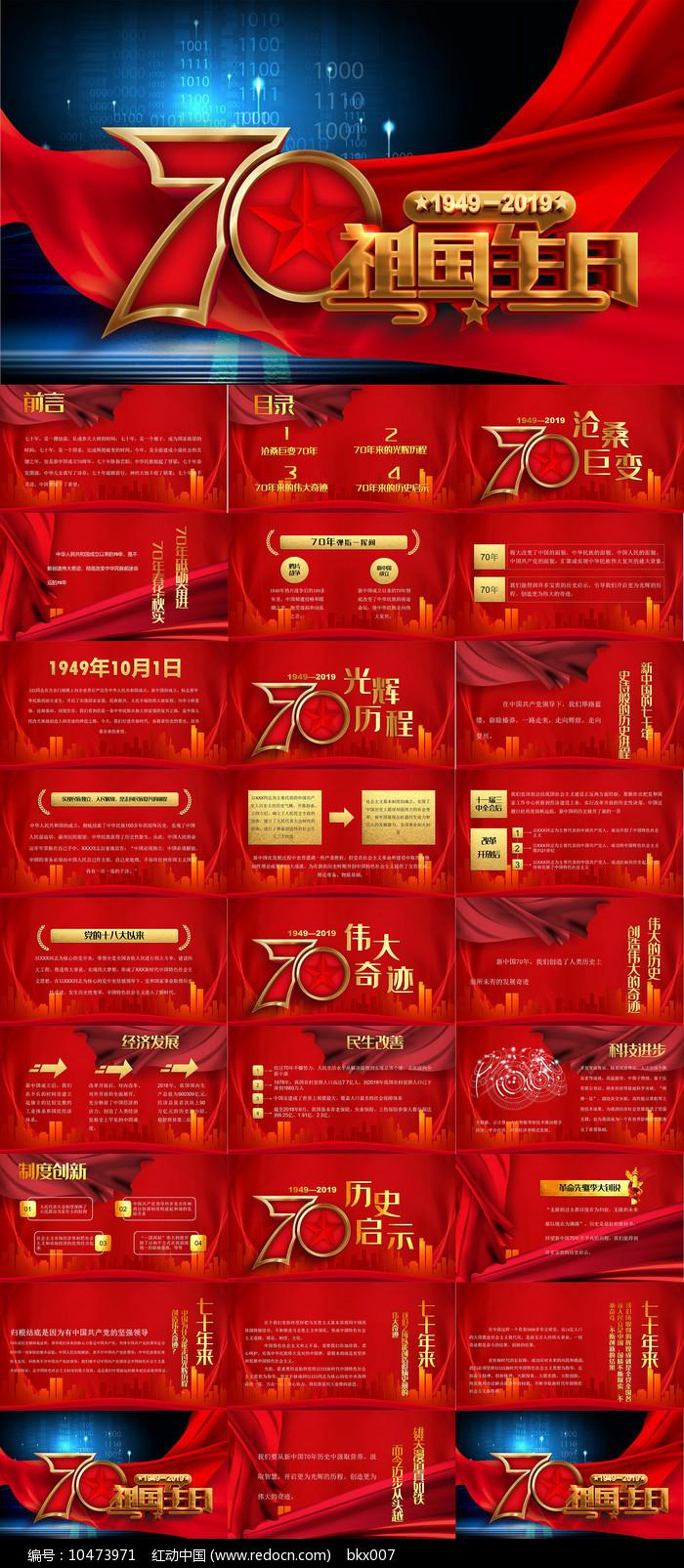 红色建国70周年国庆庆典PPT模板