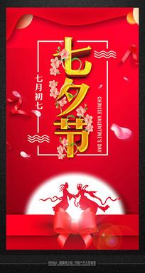 红色喜庆精美七夕节活动海报