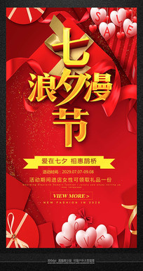 红色喜庆七夕节主题宣传海报
