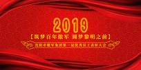 红色中国梦背景板设计