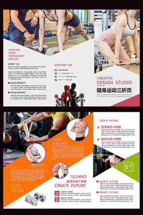 健身俱乐部健身三折页设计