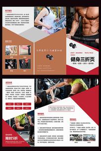 健身宣传三折页设计