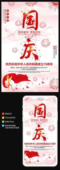 简约大气国庆节宣传海报