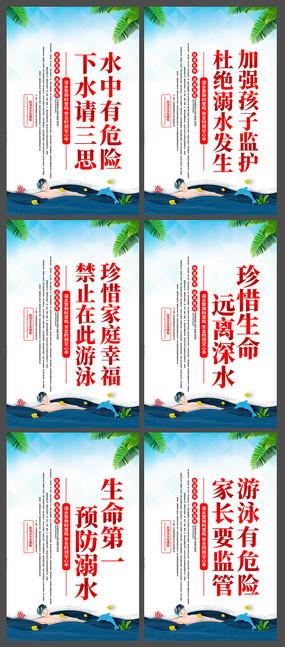 简约防溺水宣传展板设计