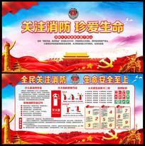 简约消防教育知识宣传展板