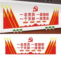 基层党员活动室党建文化墙设计