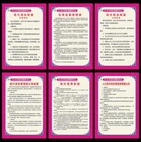 计划生育服务站管理制度展板