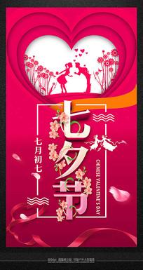 精品大气七夕节节日活动海报
