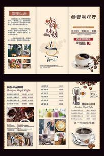 咖啡厅三折页设计