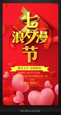 浪漫七夕节节日气氛宣传海报