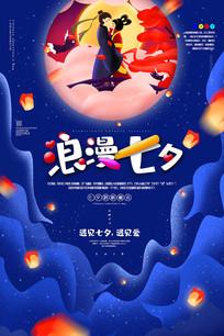 浪漫七夕节日海报