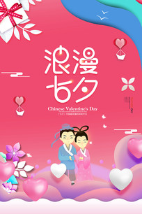 浪漫七夕节日宣传海报