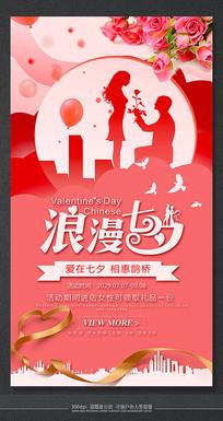浪漫七夕节主题时尚海报