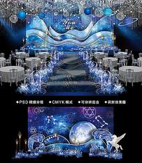 浪漫星空婚礼背景板