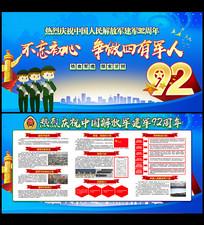 蓝色建军节建军92周年宣传栏展板