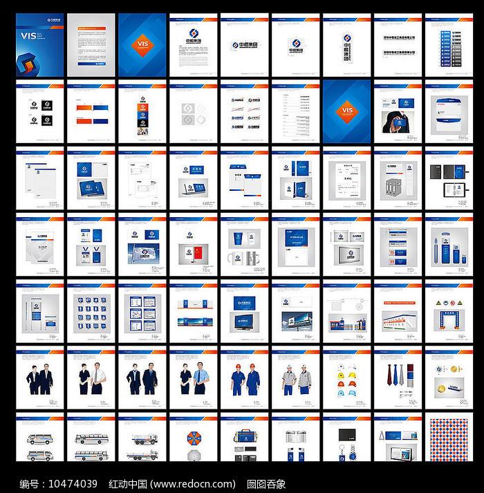蓝色简约通用企业VI设计图片